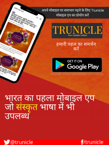 Trunicle App